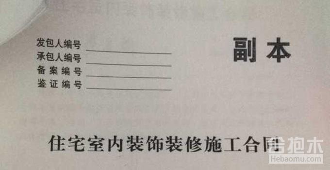 【装修公司】家庭装修合同书样本