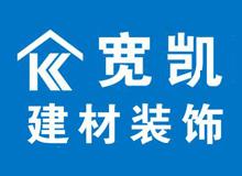 廣州市寬凱建材裝飾工程有限公司- 裝修公司