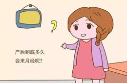合抱木家居资讯-生完孩子多久来月经?哺乳期会来月经吗?