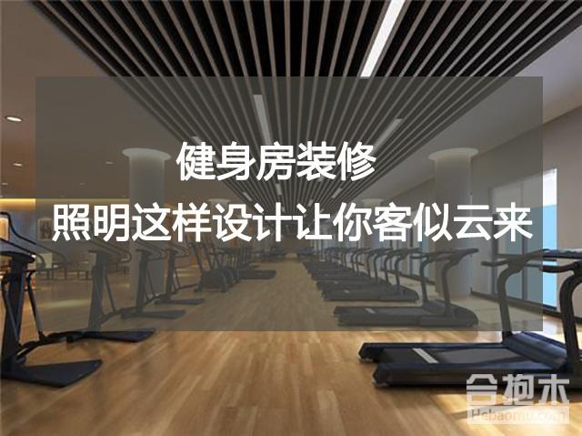 健身房装修,照明这样设计让你客似云来