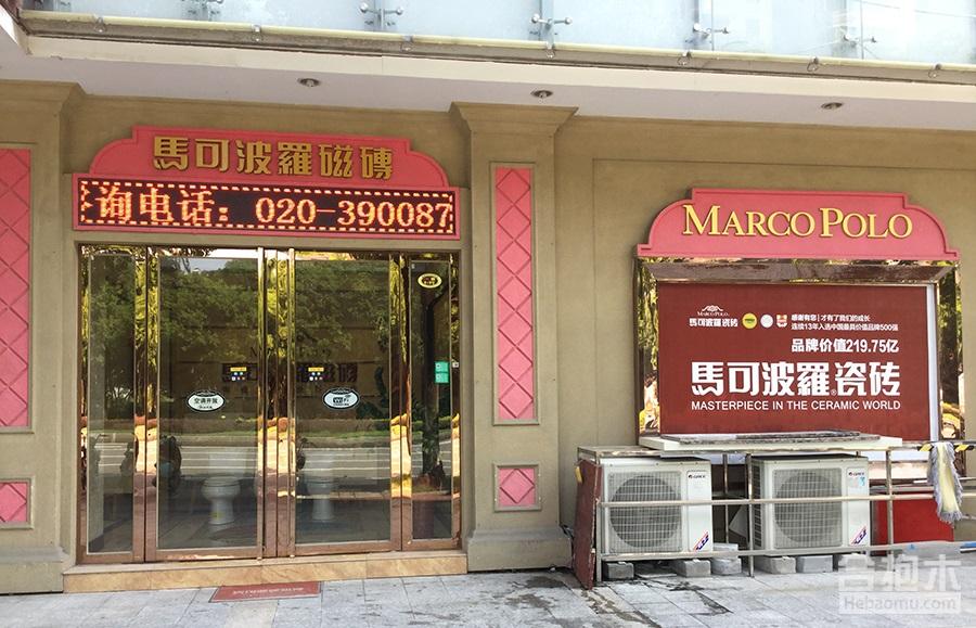 馬可波羅磁磚南沙店
