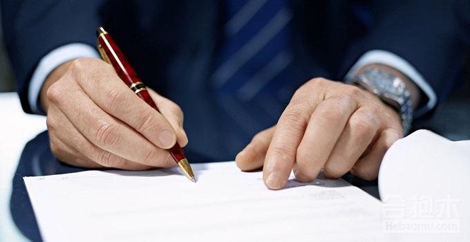 房屋貸款裝修合同范本