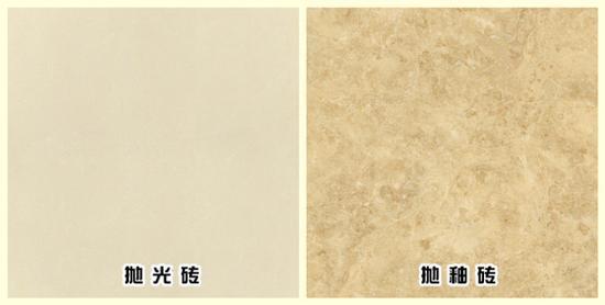 抛光砖和抛釉砖 虽一字之差却大不相同