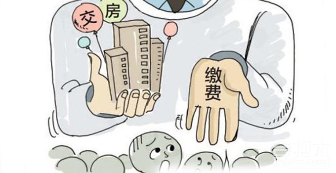 【广州装修公司】收房还要缴纳什么费用?收房缴纳费用一览