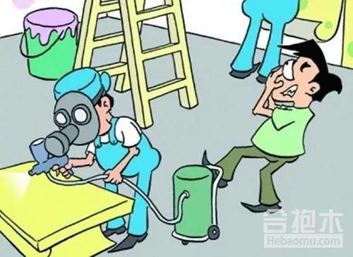 装修污染危害大,保护家人健康刻不容缓