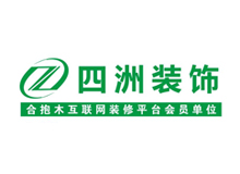 广州四洲装饰