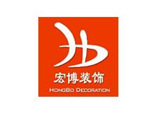 梅州市宏博裝飾设计有限公司