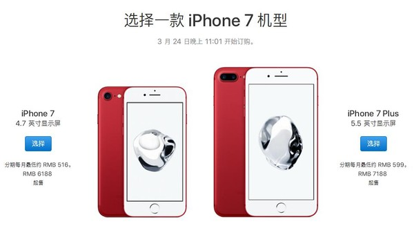 合抱木家居资讯-红色版iPhone 7发布,还有升级版iPhone SE和iPad