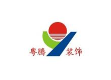 珠海粵騰裝設设计有限公司