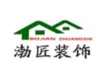广州渤匠装饰设计有限公司