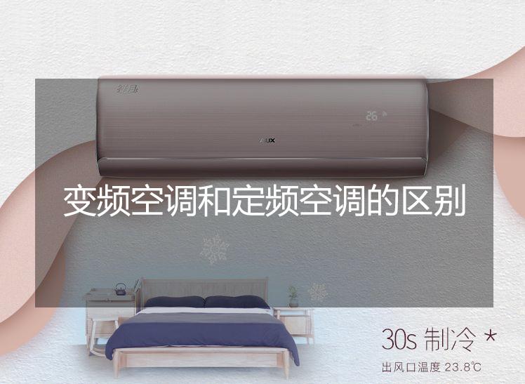 合抱木家居資訊-變頻空調和定頻空調的區別以及優缺點