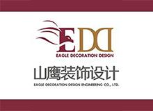 珠海山鷹裝飾设计工程有限公司