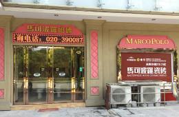 合抱木家居資訊-專訪馬可波羅磁磚南沙店金隴:品質和服務要齊頭并進!
