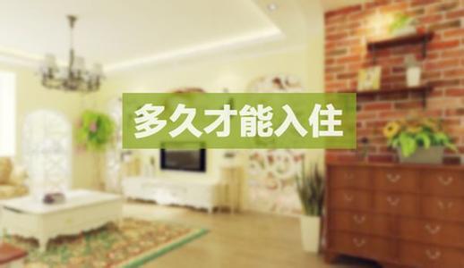 合抱木装修学堂-新房装修后,多久可以入住,且如何改善室内空气质量