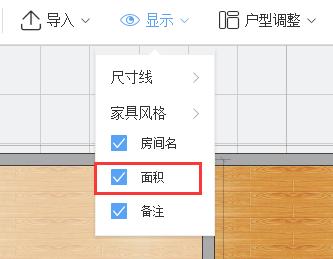 合抱木家居資訊-怎么隱藏房間名及面積