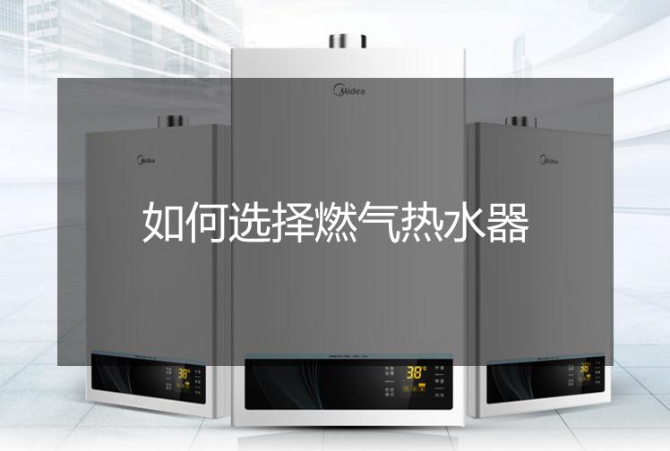 合抱木家居資訊-如何選擇燃氣熱水器,燃氣熱水器選購七大要點