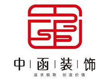 广州市中函装饰工程有限企业