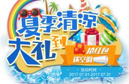 合抱木家居资讯-【合抱木限时活动】夏季清凉大礼到:抢红包,送空调!